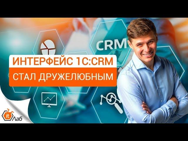 Преимущества 1C:CRM