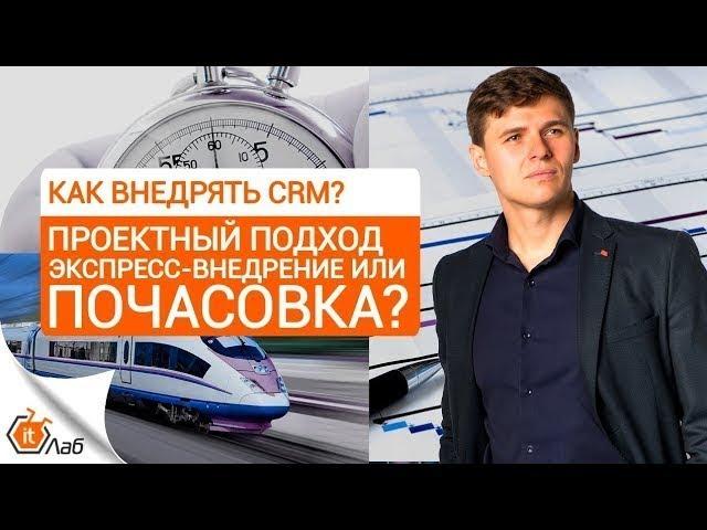 Способы при внедрении CRM