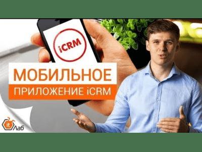 Мобильное приложение ICRM